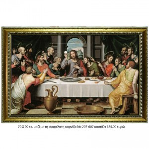 Framed_207_607_The_Last_Supper_