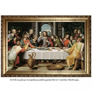 Framed_52_1_The_Last_Supper_