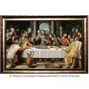 Framed_8151_The_Last_Supper_