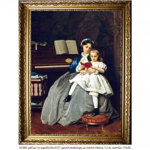Framed_6551_Girl_reading_by_Toulmouche