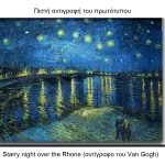Starry night over the Rhone by Van Gogh